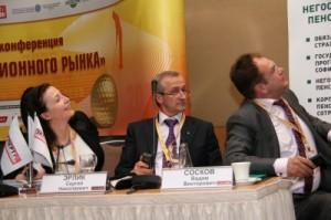 Конференция «Будущее пенсионного рынка»