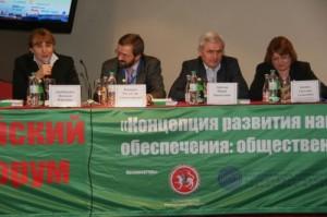 Всероссийский диалог-форум «Концепция развития накопительного пенсионного обеспечения: общественное обсуждение», Казань