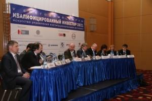 V ежегодный форум «Квалифицированный инвестор – 2011», 16 марта 2011 г.