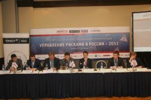 VIII Ежегодная профессиональная конференция «Управление рисками в России – 2011»